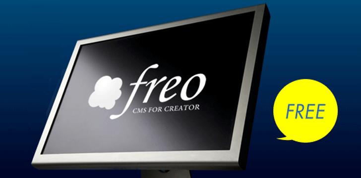 freoのエントリーに登録日時と更新日時を表示する方法