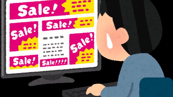 クリック率を上げる広告の貼り方と記事タイトルのつけ方