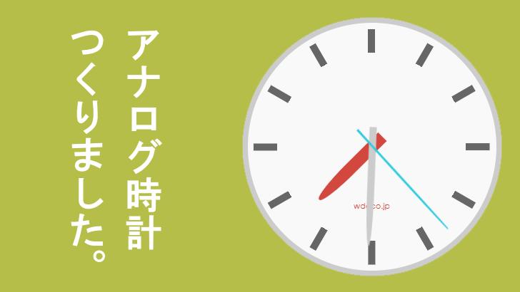 アナログ時計つくりました。【ブログパーツ】