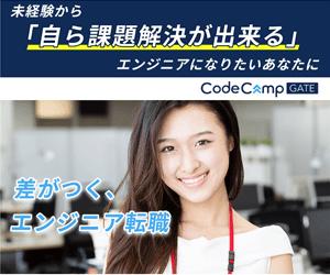 徹底指導のエンジニア転職【CodeCampGATE】