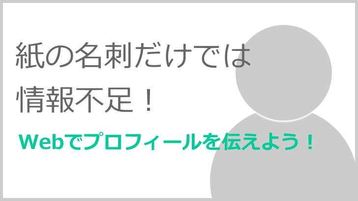 無料!Aboutページサービス